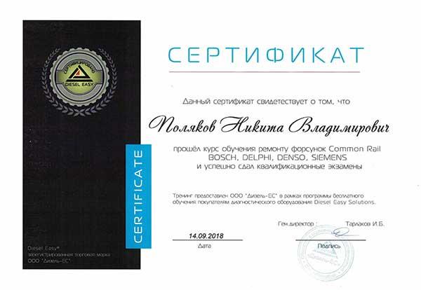 cert-polyakov